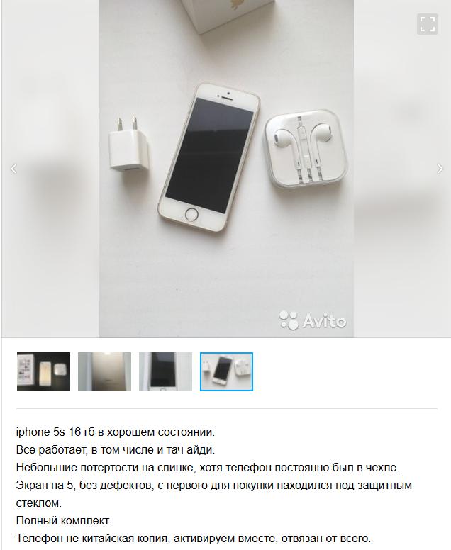 iphone 5s купить