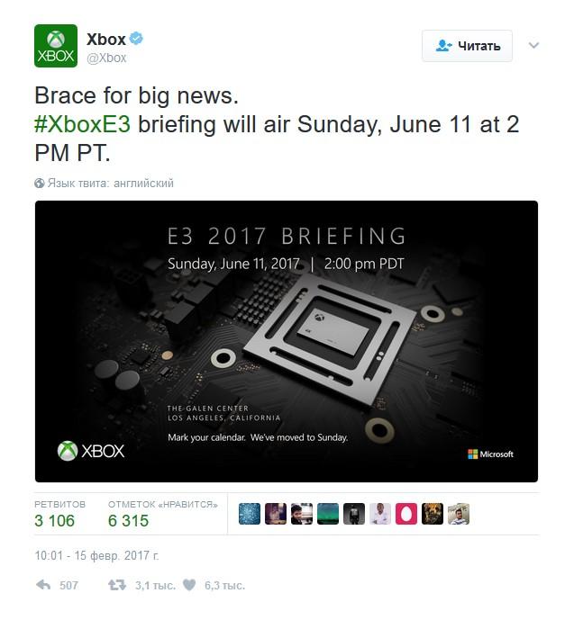 Xbox Scorpio дата выхода