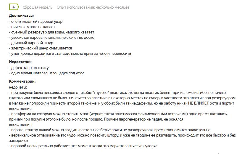 отзывы Tefal-GV9070-Pro-Express-Care